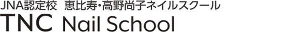 JNA認定ネイル専門校恵比寿ネイルスクール高野尚子インテグレイティッドネイルカレッジ