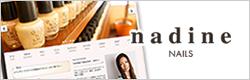 ネイディーン ネイルズ オフィシャルサイト