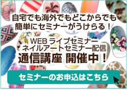WEBセミナー開催!